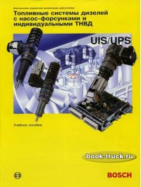 Топливные системы дизелей с насос-форсунками и индивидуальными ТНВД