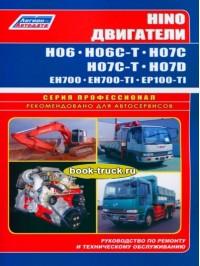 Руководство по ремонту и техническому обслуживанию двигателей Hino H06C / H07C / H07D / EH700 / EP100