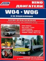 Руководство по ремонту и техническому обслуживанию двигателей Hino W04 / W06