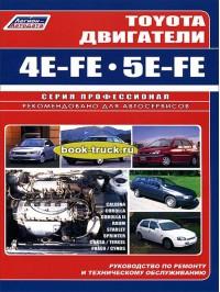 Руководство по ремонту и техническому обслуживанию двигателей Toyota 4E-FE / 5E-FE