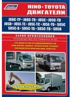 Руководство по ремонту и техническому обслуживанию двигателей Hino / Toyota J08C / J05C / J05D / J05E / S05C / S05D