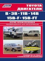 Руководство по ремонту и техническому обслуживанию двигателей Toyota B / 3B / 11B / 14B / 15B-F / 15B-FT