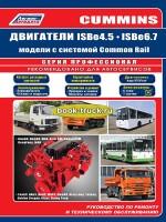 Руководство по ремонту, техническое обслуживание, коды неисправностей двигателей Cummins ISBe 6