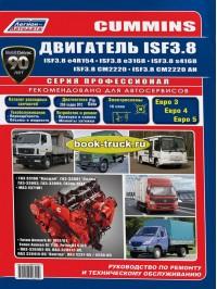 Руководство по ремонту, техническое обслуживание, коды неисправностей двигателей Cummins ISF 3
