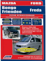 Руководство по ремонту и эксплуатации грузовика Mazda Bongo Friendee / Ford Freda с 1995 по 2006 год выпуска
