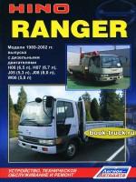 Руководство по ремонту и эксплуатации грузовиков HINO Ranger c 1989 по 2002 год выпуска