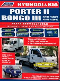 Руководство по ремонту, инструкция по эксплуатации Kia K2500 / K2700 / K2900 / K3000 / Bongo III / Hyundai Porter II с 2004 года