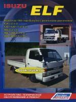 Руководство по ремонту и эксплуатации Isuzu Elf с 1993 года выпуска