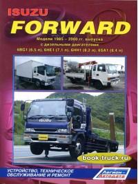 Руководство по ремонту и эксплуатации Isuzu Forvard с 1985 по 2000 год выпуска