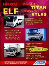 Руководство по ремонту и эксплуатации Isuzu Elf / Mazda Titan / Nissan Atlas с 2000 года выпуска
