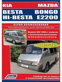 Руководство по ремонту и эксплуатации грузовика Mazda Bongo / E2200 / Kia Besta / Hi-besta с 1987 по 1999 год выпуска
