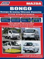 Руководство по ремонту и эксплуатации грузовика Mazda Bongo / Bongo Brawny / Nissan Vanette с 1999 года выпуска