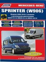 Руководство по ремонту грузовиков Mercedes Sprinter c 2006 по 2013 год выпуска
