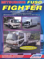 Руководство по ремонту и эксплуатации Mitsubishi Fuso Fighter с 1990 по 1999 год выпуска