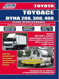 Руководство по ремонту и эксплуатации грузовиков Toyota ToyoAce Dyna 200 / 300 / 400 c 2011 года выпуска
