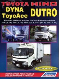 Руководство по ремонту и эксплуатации грузовиков Toyota Dyna / ToyoAce / Hino Dutro c 1999 года выпуска