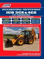 Руководство по ремонту и эксплуатации экскаватора-погрузчика JCB 3CX / 4CX с 2010 года выпуска