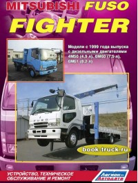 Руководство по ремонту и эксплуатации Mitsubishi Fuso Fighter с 1999 года выпуска