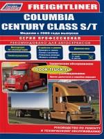 Руководство по эксплуатации, техническому обслуживанию грузовиков Freightliner Columbia / Century Class S / T