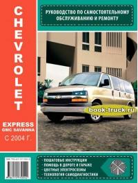 Руководство по ремонту и эксплуатации грузовика Chevrolet Express / GMC Savanna с 2004 года выпуска