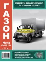 Руководство по ремонту и эксплуатации Газон Next с 2014 года выпуска