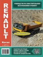 Руководство по ремонту грузовика Renaul Kerax с 2012 года выпуска