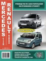 Руководство по ремонту и эксплуатации Renault Kangoo / Mercedes Citan с 2013 года выпуска