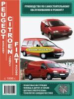 Руководство по ремонту и эксплуатации грузовика Fiat Ducato / Citroen Jumper / Peugeot Expert 1998 года выпуска