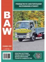 Руководство по ремонту и эксплуатации грузовиков BAW 33462-102