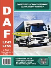 Руководство по ремонту и эксплуатации грузовиков DAF LF 45 / 55 с 2000 года выпуска (+ обновление 2006 года)
