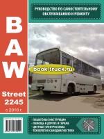 Руководство по ремонту и эксплуатации грузовиков BAW Street 2245