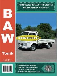 Руководство по ремонту и эксплуатации грузовиков BAW Tonik