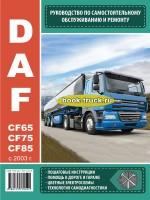 Руководство по ремонту и эксплуатации грузовиков DAF CF 65 / 75 / 85 с 2003 года выпуска