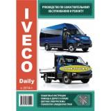 Руководство по ремонту и эксплуатации Iveco Daily с 2014 года выпуска.