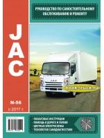 Руководство по ремонту и эксплуатации JAC N-56