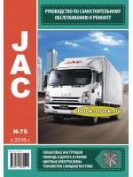 Руководство по ремонту и эксплуатации JAC N-75