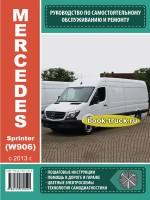 Руководство по ремонту грузовиков Mercedes Sprinter c 2013  года выпуска