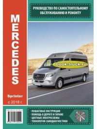 Руководство по ремонту грузовиков Mercedes Sprinter c 2018  года выпуска
