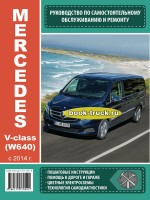 Руководство по ремонту грузовиков Mercedes V-Klasse c 2014  года выпуска