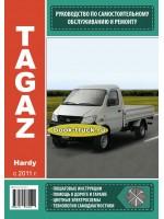 Руководство по ремонту грузовиков Tagaz Hardy c 2011  года выпуска
