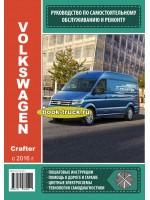 Руководство по ремонту и эксплуатации Volkswagen Crafter с 2016 года выпуска