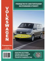 Руководство по ремонту и эксплуатации VW Transporter / Caravelle / Multivan / California с 2016 года выпуска