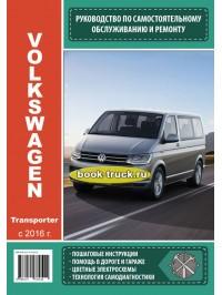 Руководство по ремонту и эксплуатации VW Transporter / Caravelle / Multivan / California с 2016 года выпуска