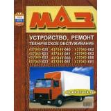 Руководство по ремонту МАЗ 437040 с 1999 года выпуска