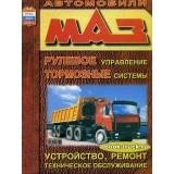 Руководство по ремонту, рулевое управление, тормозные системы МАЗ.