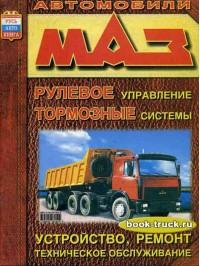 Руководство по ремонту, рулевое управление, тормозные системы МАЗ