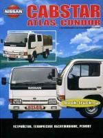 Руководство по ремонту и эксплуатации Nissan Cabstar с 1984 по 1996 год выпуска