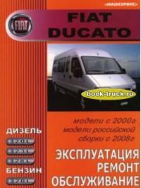 Руководство по ремонту и эксплуатации грузовика Fiat Ducato с 2000 года выпуска