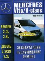 Руководство по ремонту грузовиков Mercedes Vito c 1995 года выпуска
