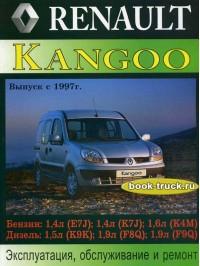 Руководство по ремонту и эксплуатации Renault Kangoo с 1997 года выпуска